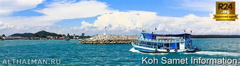 boat to koh samet how to get koh samet by ferry speed boat timetable