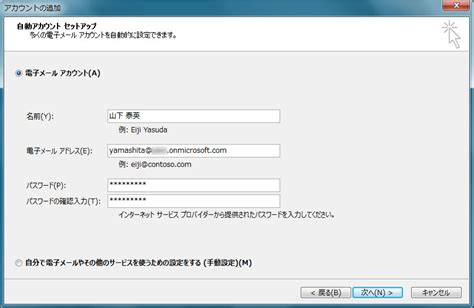 Office 365 Outlook Setup やまさんノート Office365 の試用 Exchange の試用 Outlook 2013