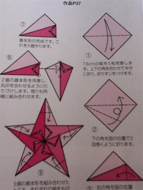 Five Pointed Origami - 5 pointed origami printable tutorial