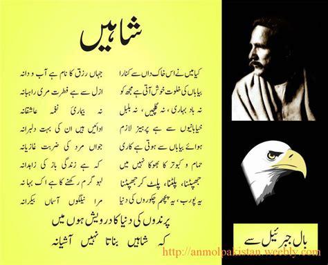 allama iqbal poetry urdu poetry allama iqbal anmol pakistan