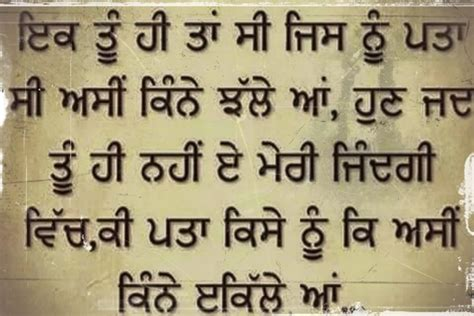 punjabi status with pics punjabi quotes in punjabi language quotesgram funny