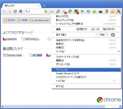 changer les themes de google chrome グーグルクロームのテーマを元に戻す方法 キーワードノート
