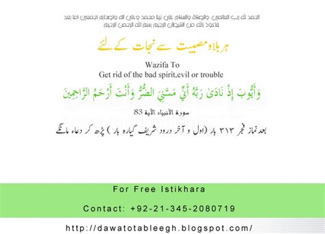 how to get rid of bad spirits in your house wazifa to get rid of the bad spirit evil or trouble