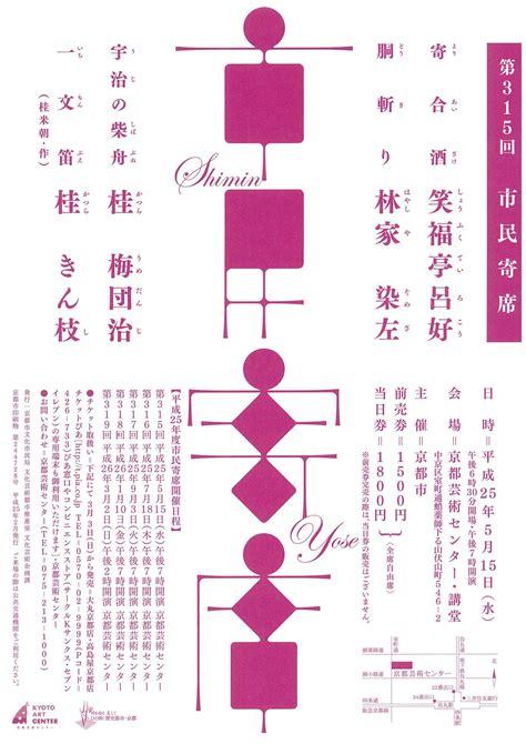 vaudeville poster template citizen vaudeville japanese typography