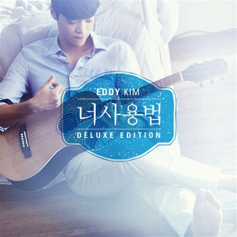 download mp3 gashina download mini album eddy kim the manual deluxe