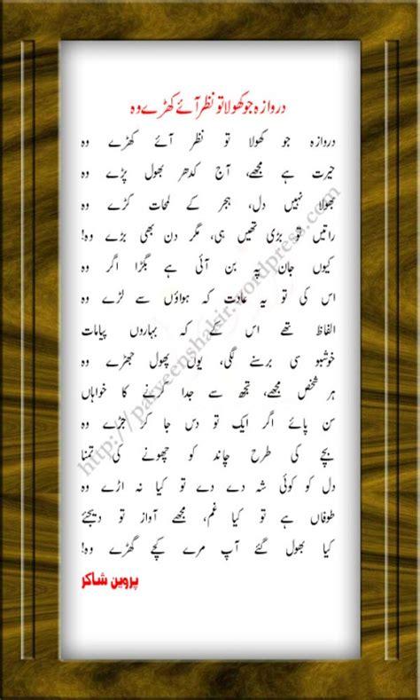 parveen shakir urdu ghazal collection parveen shakir urdu poetry  images