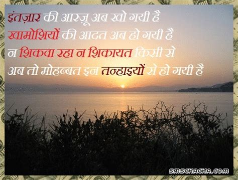 alone shayri friendship love shayari hindi picture sms