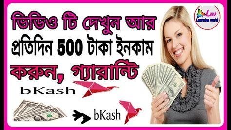 Make Money Online Worldwide - how to earn money from online 2017 make money online bangla tutorial by learning