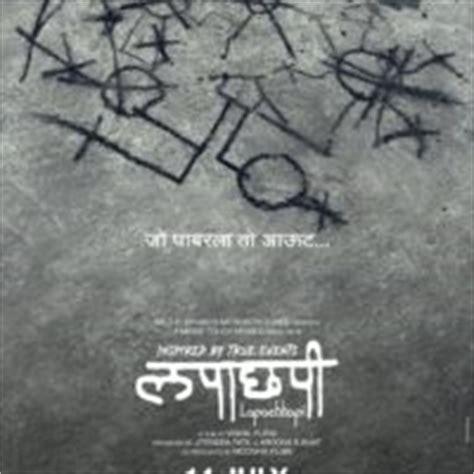 lapachapi marathi  cast story trailer release date wiki   actress pooja sawant horror