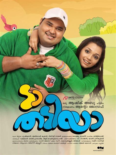 download mp3 from chronic bachelor da thadiya song mp3 free download computerssokol