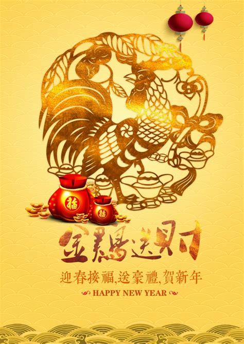 new year greeting message cantonese 2017年春节新年贺卡祝福图片
