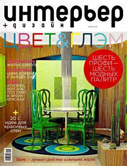 design magazine russia doug gene meyer interiors