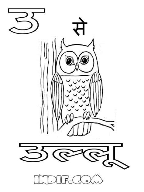 hindi alphabet coloring pages free hindi alphabets sheets coloring pages