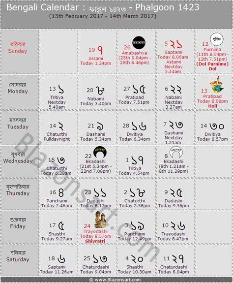 Calendar 2018 Bengali April 2017 Calendar Bengali Kalender