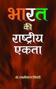 Essay On Bharat Vividhata Me Ekta by Essay On Bharat Ki Sanskritik Ekta Do My Paper