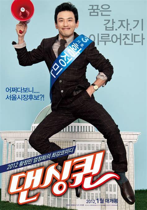 film dancing queen 2012 dancing queen korean movie 2012 english type5