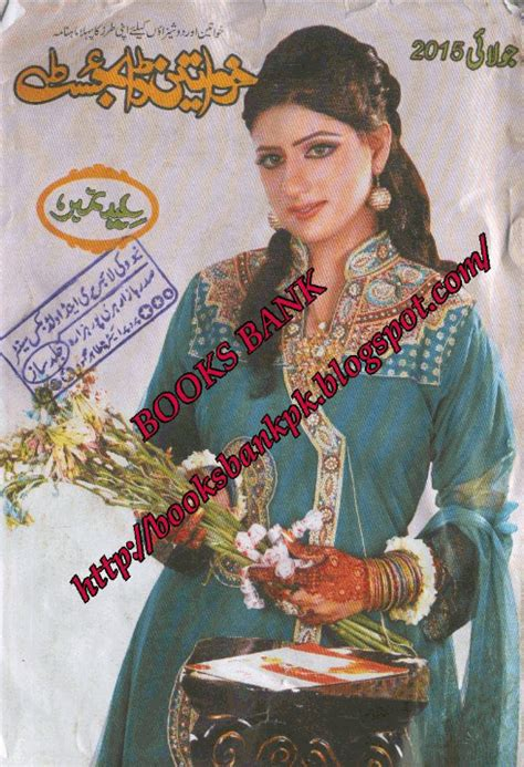 download khawateen digest august 2015 read online pdf kutab khana khawateen digest july 2015 pdf