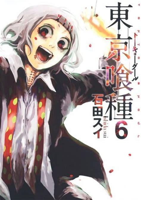 re vol 3 books juuzou cover tokyo ghoul photo 37939444 fanpop