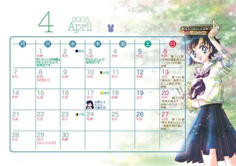 April 2005 Calendar Sailor Galleries Bandai Calendar Pictures