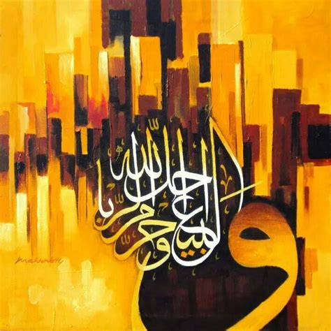 70 Best Islamic Calligraphy 319 best islamic calligraphy images on