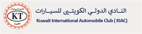 Automobile Club Inter Insurance by Kuwait International Automobile Club Home