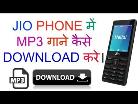 download mp3 from youtube to my phone jio phone म mp3 ग न क स download कर how to download