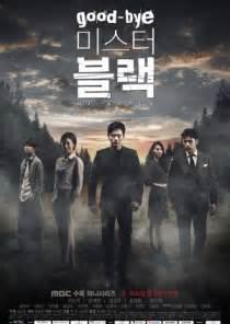 mister eng sub watch mister kdrama indo sub goodbye mr black korean drama episodes english sub online