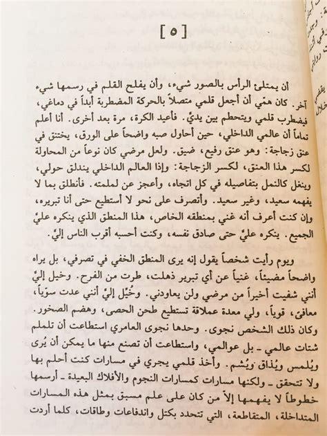 la maldita mana de 8491641262 images and photos about جبرا ابراهيم جبرا on pixstats