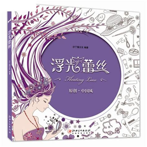 secret garden colouring book price 96 pages 2016 s floating lace adults colouring book secret