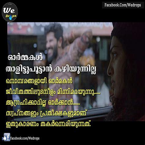 sad images on love malayalam download sad love quotes scraps verylovequotes com