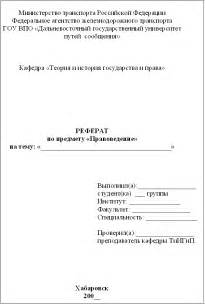 инструкция написания доклада
