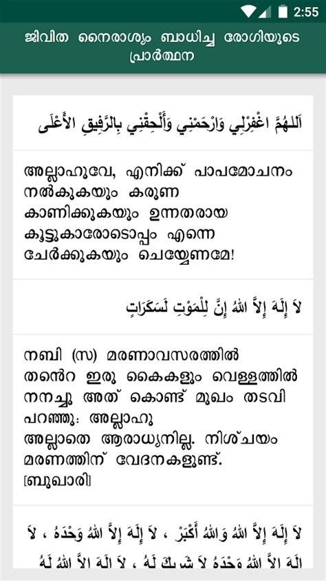 compress pdf meaning al dua malayalam 2 22 apk download android lifestyle apps