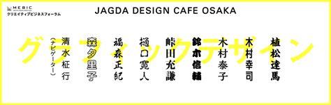 jagda design cafe osaka jagda design cafe osaka jagda osaka