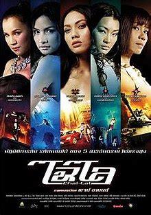 film thailand wikipedia chai lai wikipedia