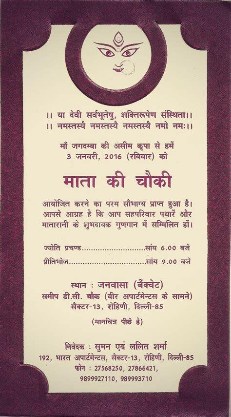 sle invitation card template jagran invitation card matter in best invitation