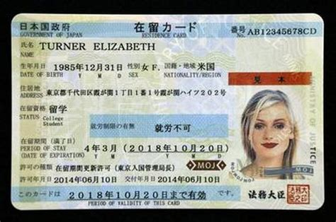 Japanese Visa Criminal Record How To Become A Permanent Citizen Of Japan Quora