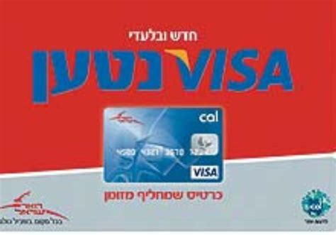 Visa Gift Card Can Be Used Internationally - postal bank debuts israel s 1st foreign currency debit card national news