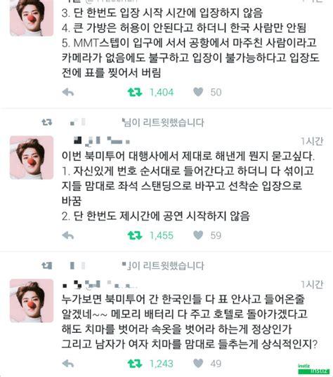 Baju Exo Luxion diminta buka rok fans korea merasa dilecehkan staf konser exo amerika kabar berita artikel