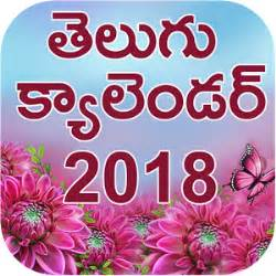 Calendar 2018 Venkatrama Telugu Calendar 2018 Android Apps On Play