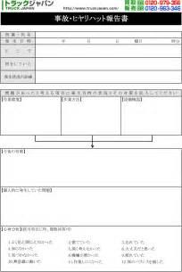 near miss report form template near miss report form template like success