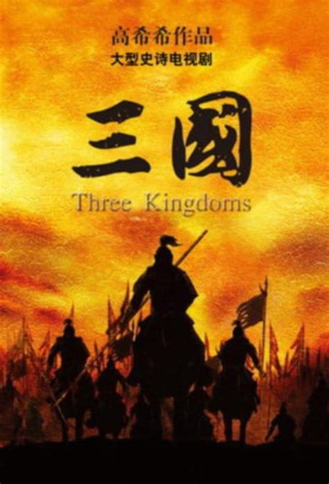 film seri three kingdom three kingdoms tv series 2010 2010 reviews the movie