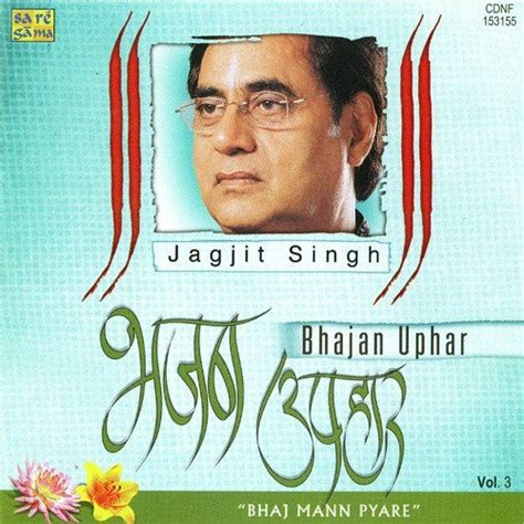 he ram song by jagjit singh he ram he ram song by jagjit singh from bhajan upahar