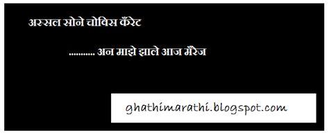 marathi ukhane for marriage   marathi kavita sms jokes ukhane recipes charolya suvichar shayari