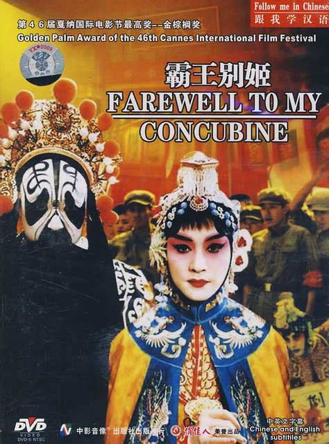 Lillian Farewell To My Concubine farewell to my concubine dvd dvd