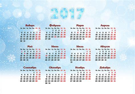 Calendrier Russe Fonds D Ecran 2017 Calendrier Russe T 233 L 233 Charger Photo