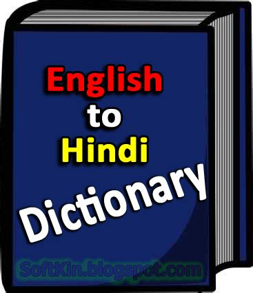 dictionary english to hindi free download full version for samsung mobile blog archives revizionhigh