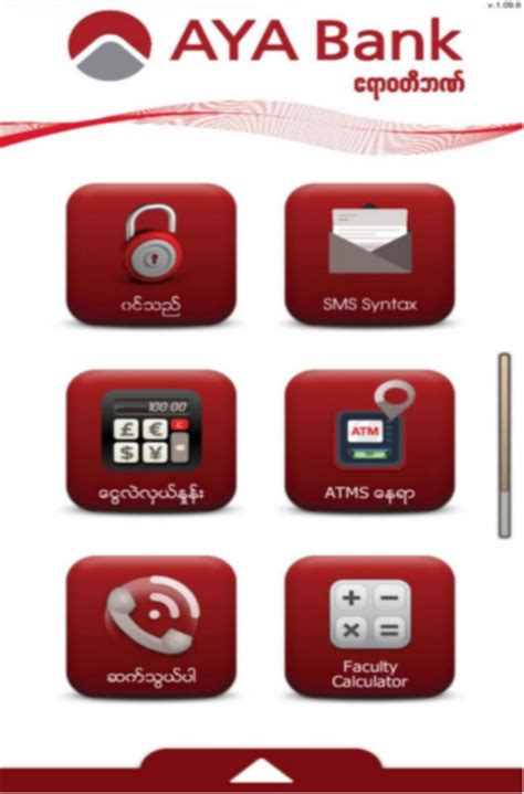 mobile banking services aya bank mobile banking services