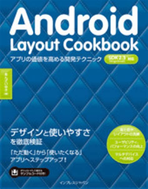 layout android book android layout cookbook アプリの価値を高める開発テクニック インプレスブックス