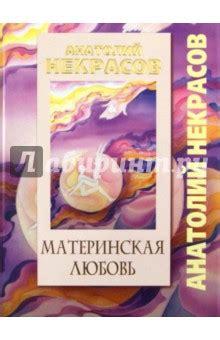 купить книгу некрасов материнская любовь