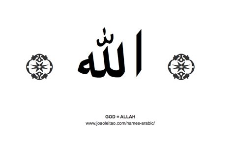 allah tattoo 99 names of god in arabic names in arabic